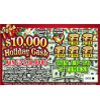 1471 $10,000 HOLIDAY CASH